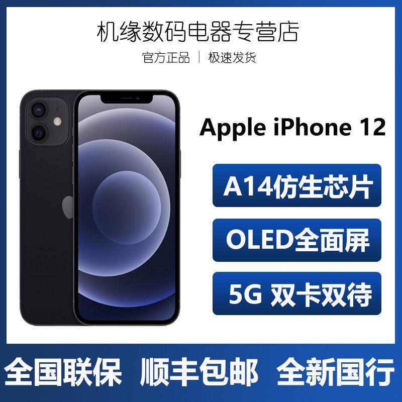 โทรศัพท์มือถือ▫☾✐[Apple สินค้าใหม่ National Bank ใหม่] Apple/Apple iPhone12 สมาร์ทโฟน Full Netcom 5G
