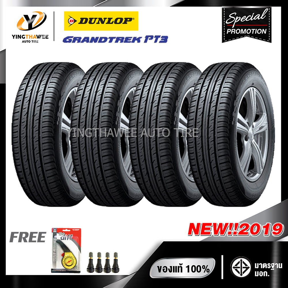 [จัดส่งฟรี] DUNLOP 225/65R17 ยางรถยนต์ รุ่น GRANDTREK PT3 จำนวน 4 เส้น แถม เกจหน้าปัทม์เหลือง 1 ตัว + จุ๊บลมยาง 4 ตัว