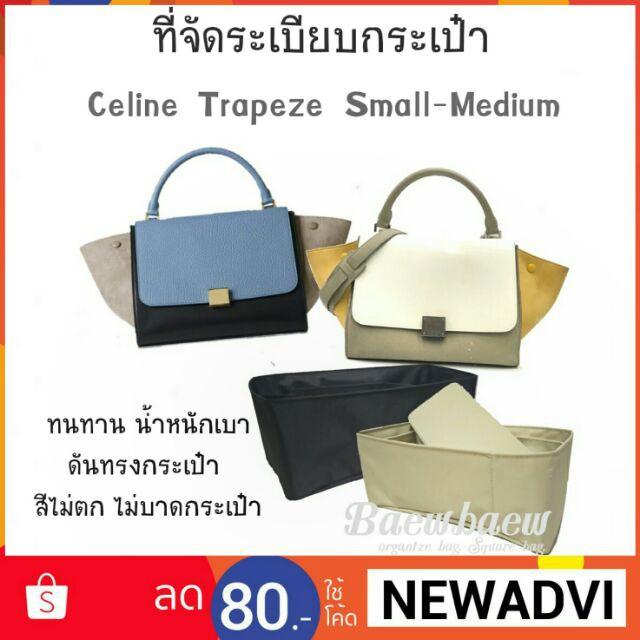 กระเป๋าเดินทางล้อลาก Luggage ที่จัดระเบียบกระเป๋า celine trapeze small / medium กระเป๋าล้อลาก กระเป๋าเดินทางล้อลาก