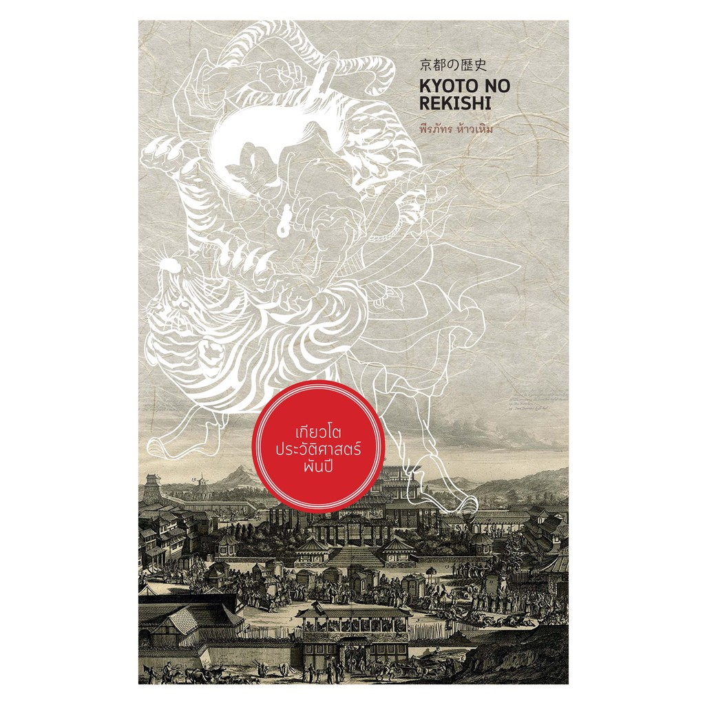 Gypsy(ยิปซี)หนังสือเกียวโต ประวัติศาสตร์พันปี KYOTO NO REKISHI