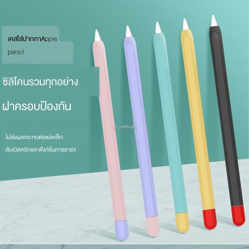 พร้อมส่ง✾ปลอกปากกา Apple applepencil รุ่นหนึ่งหรือสองรุ่นปลอกป้องกัน ipencil iPadpencil ที่ใส่ปากกา pencil2 ปากกาคาปาซิ