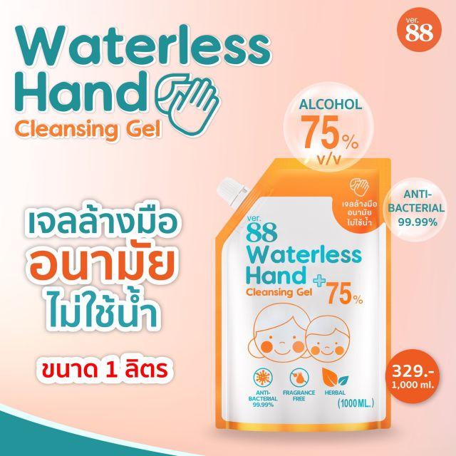 ✔️พร้อมส่ง✔️เจลล้างมืออนามัย Ver.88 Waterless Hand Cleansing Gel ขนาดใหญ่จุใจ 1000ml.,250ml.