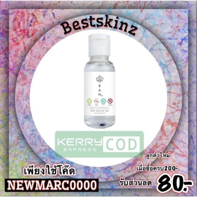 RAN alcohol gel by nongchat เจลล้างมือ รัน บาย น้องฉัตร food grade