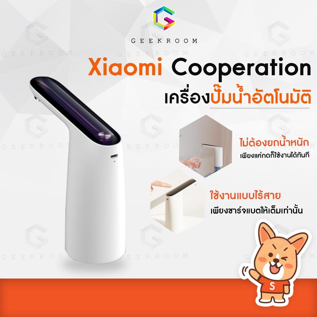 Xiaomi cooperation เครื่องปั๊มน้ำอัตโนมัติ อุปกรณ์ที่ปั้มน้ำดื่มอัตโนมัติ เครื่องกดน้ำ เครื่องปั้มน้ำ