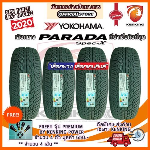 ผ่อน 0% 265/50 R20 Yokohama รุ่น PARADA SPEC-X ยางใหม่ปี 2020 (4 เส้น) ยางขอบ20 Free!! จุ๊ป Kenking Power 650฿