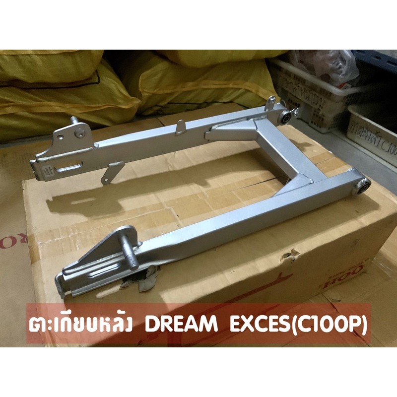 ตะเกียบหลัง (สวิงอาร์ม) DREAM EXCES(C100P)/DREAM99 ดรีม99 สวิงอาม งานเทียบคุณภาพดี