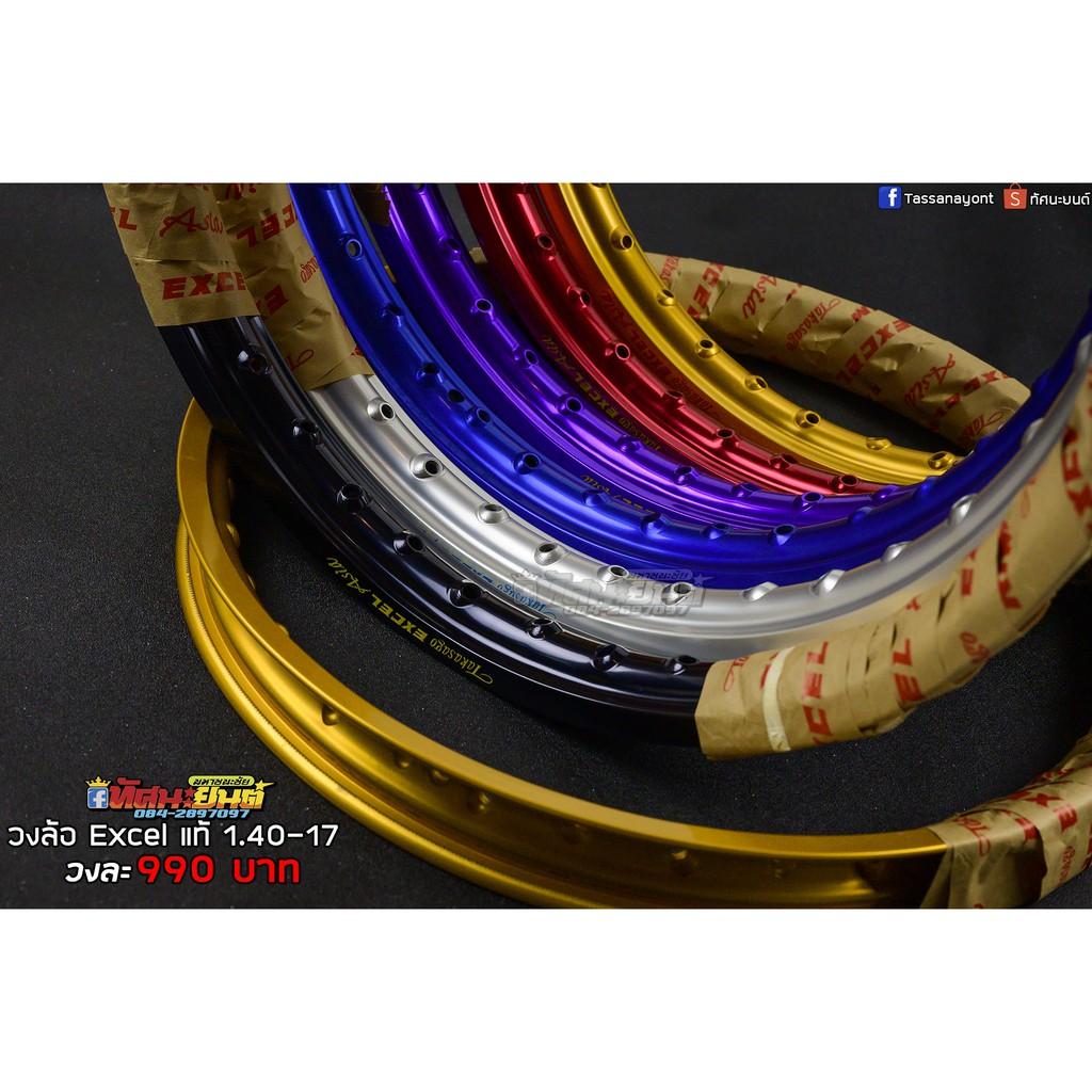 วงล้อ EXCEL แท้ 1.4-17 ราคาต่อ1วง สีแดง น้ำเงิน ม่วง เงิน ทอง ดำ