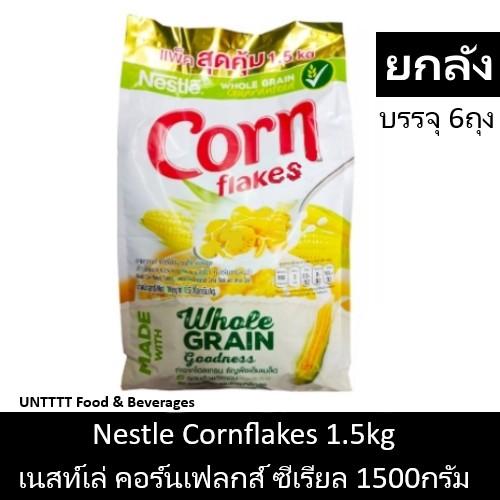 [ยกลัง6ถุง] Nestle Cornflakes 1500g เนสท์เล่ คอร์นเฟลกส์ 1500กรัม (คอนเฟลก)