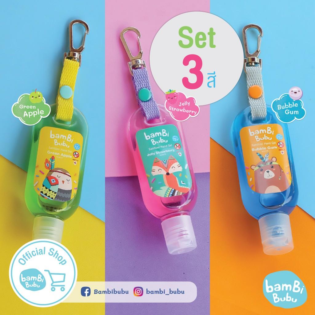 (เซ็ท 3 ขวด) Bambi Bubu แบบห้อยกระเป๋า เจลล้างมือแอลกอฮอล์สำหรับเด็ก (3 กลิ่น) ขนาด 30ml gel อาบน้ำ ความงามและของใช้ส่วน