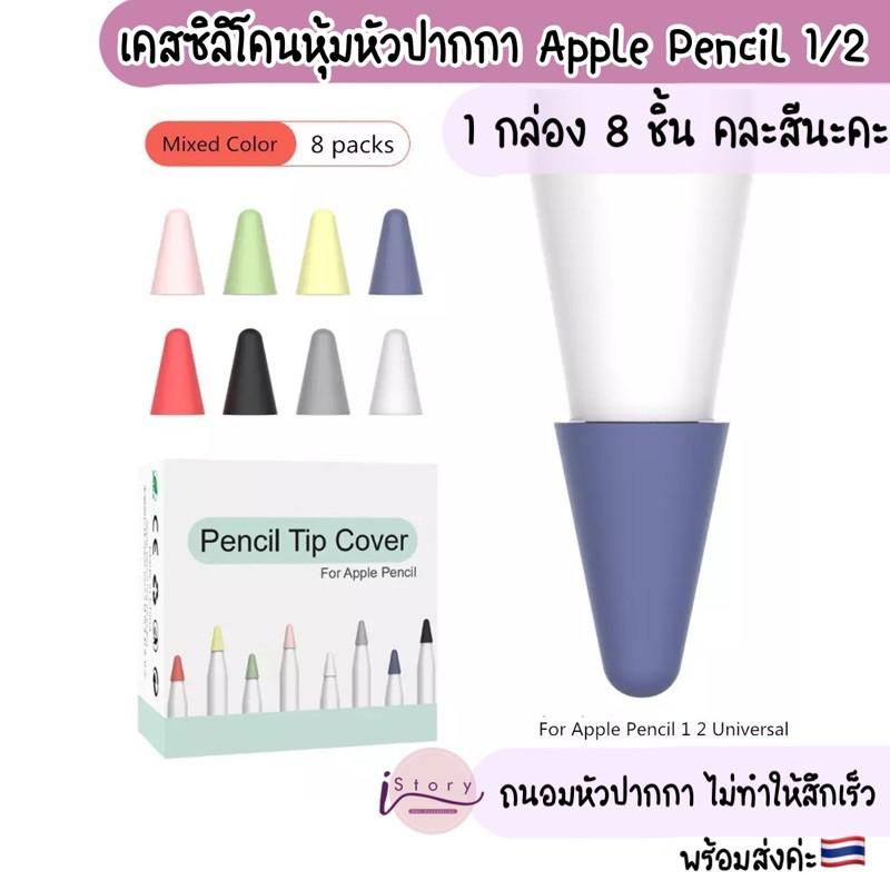 พร้อมส่งค่ะ ซิลิโคนเคสหัวปากกาไอแพด Apple Pencil 1/2 8ชิ้นรวมสี จุกปากกา Applepencil ซิลิโคนปากกาไอแพด จุกถนอมหัวปากกา