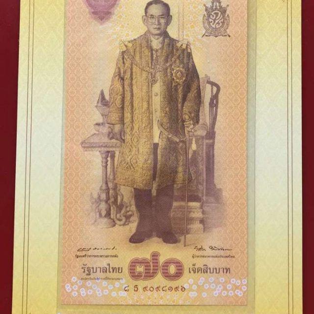 ธนบัตรที่ระลึก 70 ปีครองราชย์