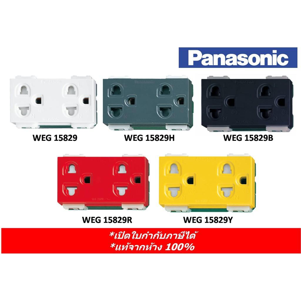 Panasonic ปลั๊กกราวน์คู่ พร้อมม่านนิรภัย WEG 15829 sCRO
