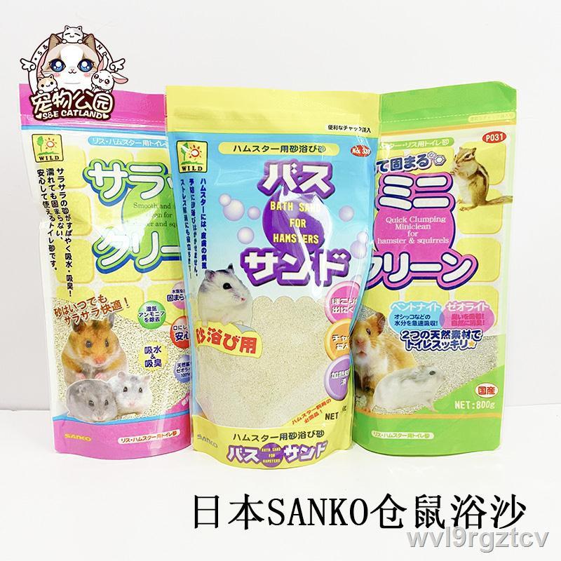 ราคาถูก♨❁✱spot sanko สินค้า HAMURA อาบน้ำสูงทราย 1 กิโลกรัมอาบน้ำทรายละเอียด 600 กรัมทองหมีคู่ใช้ทรายหนาอาบน้ำทรายทรายท