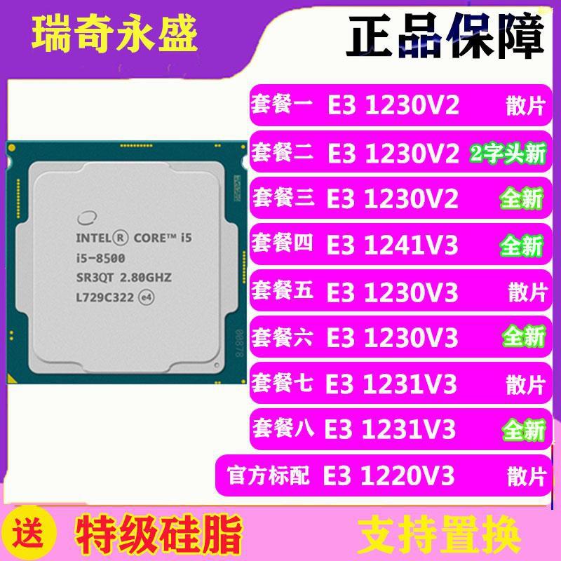 ◇✒⊕E3 1230V2 1240V2 1230V3 1231V3 1241V3 1220V3 CPU รุ่นทางการ