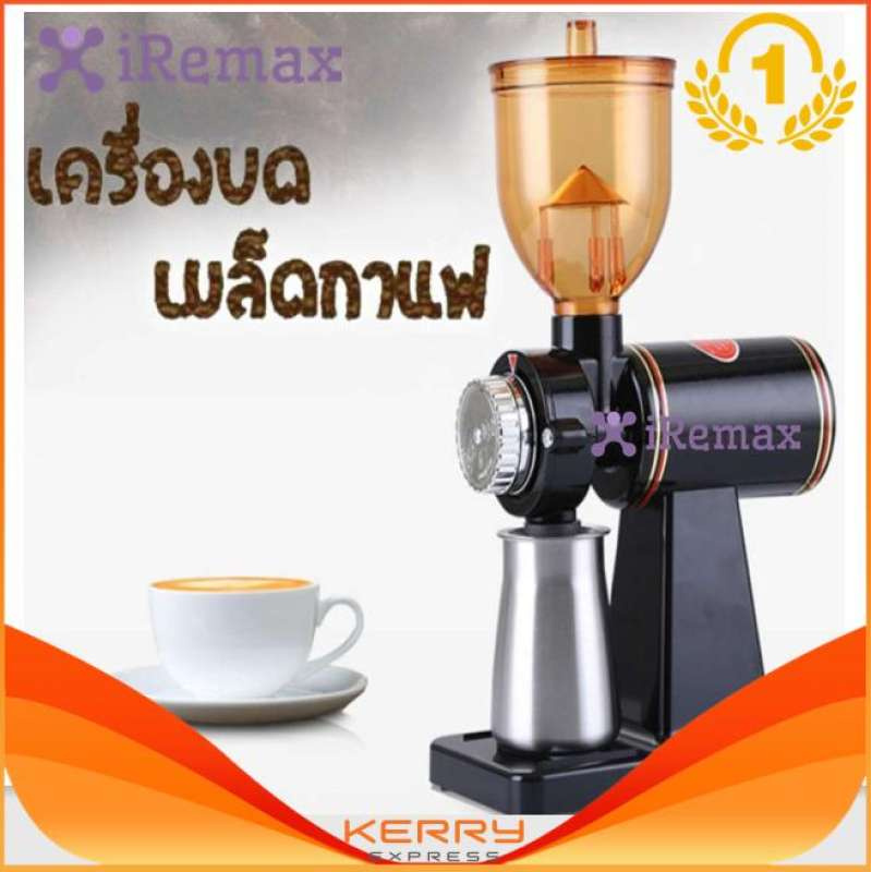 iRemax เครื่องบดกาแฟ เครื่องบดเมล็ดกาแฟ 600N เครื่องทำกาแฟ เครื่องเตรียมเมล็ดกาแฟ อเนกประสงค์