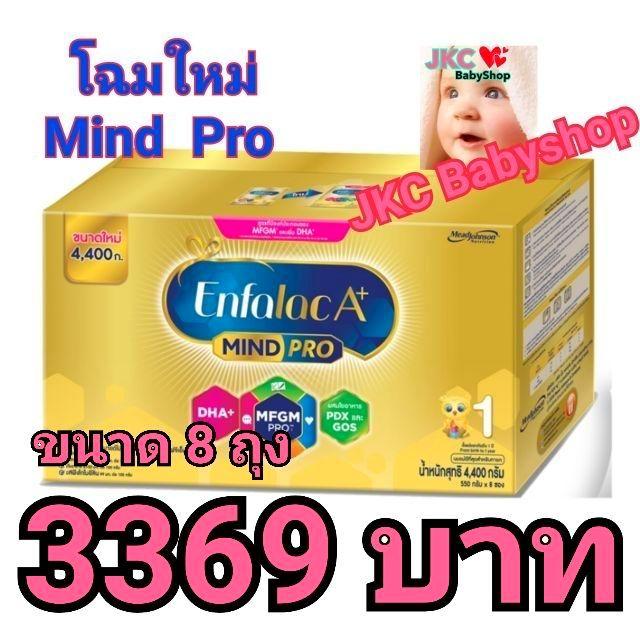 Enfalac A+ Mind Pro สูตร 1 4400g. (8ถุง)