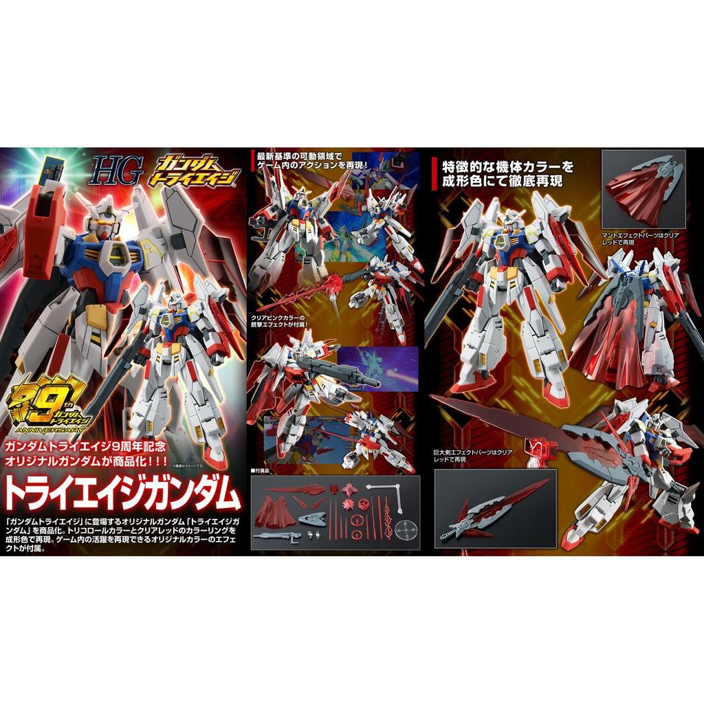 [Pre-Order] HG 1/144 : Try AGE Gundam [P-Bandai] ***จัดส่งประมาณเดือน ธันวาคม 63 - มกราคม 64
