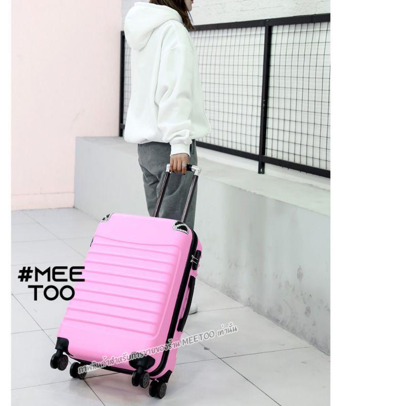 กระเป๋าเดินทางล้อลาก(20นิ้ว)