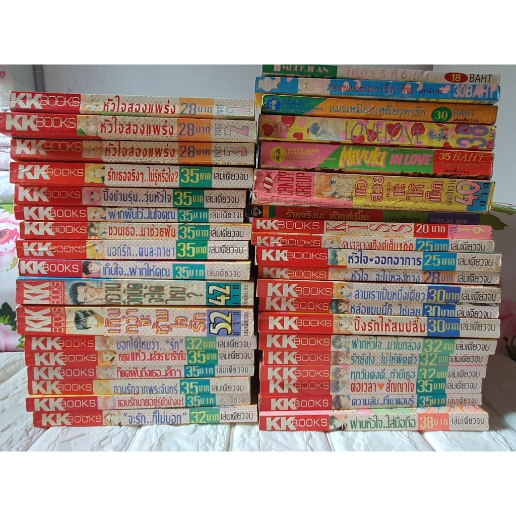 หนังสือการ์ตูน สำนักพิมพ์ KK Books มือสอง สภาพบ้าน ไม่มีฉีกขาด กระดาษเก่าตามสภาพจ้า