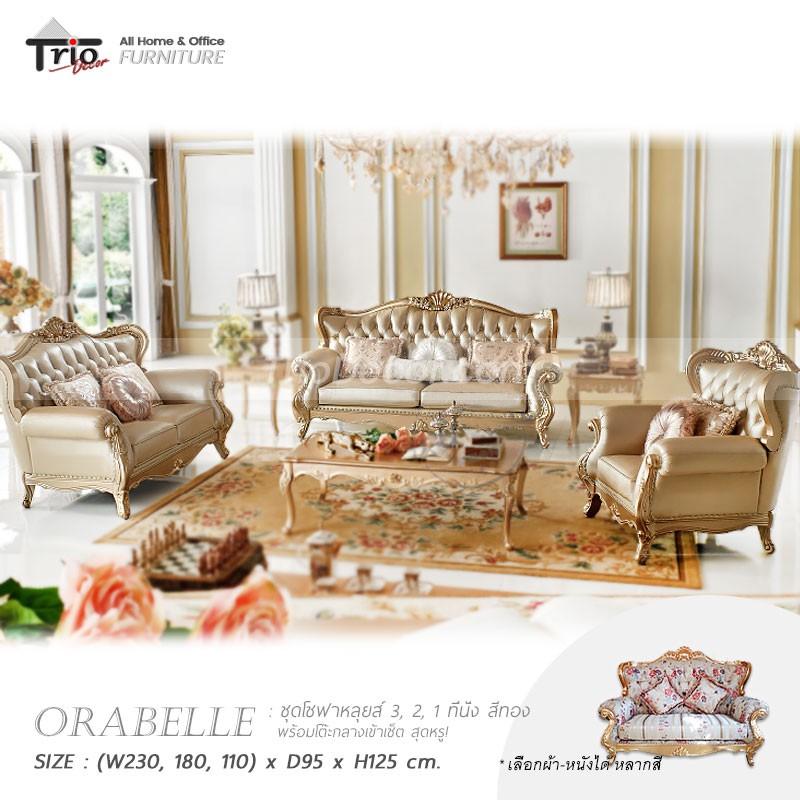 """ชุดโซฟาหลุยส์ 3ชิ้น พร้อมโต๊ะกลาง รุ่น Orabelle """"โอราเบลล์"""" สีทอง (ลดราคา)"""