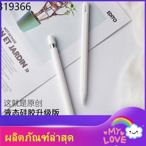 applepencil apple pencil ปากกาทัชสกรีน ไอแพด ปากกาไอแพ ✯Apple apple pencil2 รุ่นปากกาฝาครอบป้องกัน ipadpencil อุปกรณ์เสร