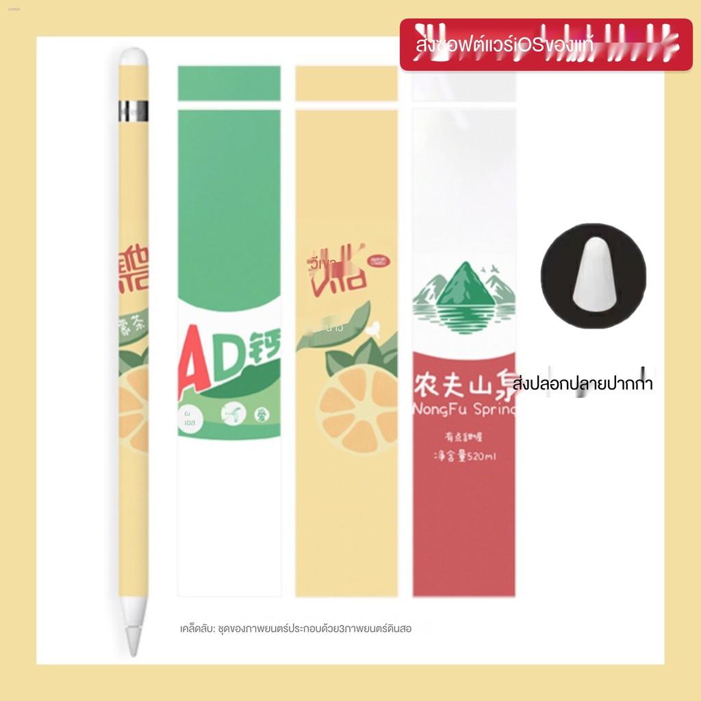 ปากกาไอแพด [วางมือบนจอได้] ปากกาไอแพด วางมือแบบ Apple Pencil stylus ipad ✺㍿▤> สติกเกอร์ Applepencil รุ่นแรกปลอกปากกาดิน
