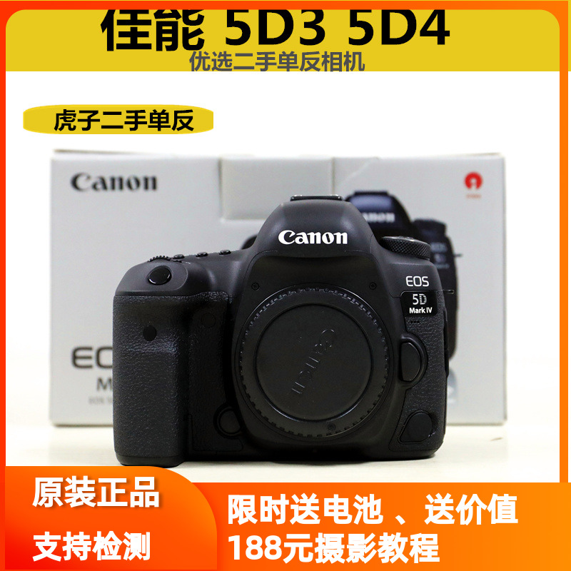 CANONแคนนอน5D3 5D4 กล้อง SLR 24-105 24-70ชุดภาพเต็มต้นฉบับของแท้มือสอง