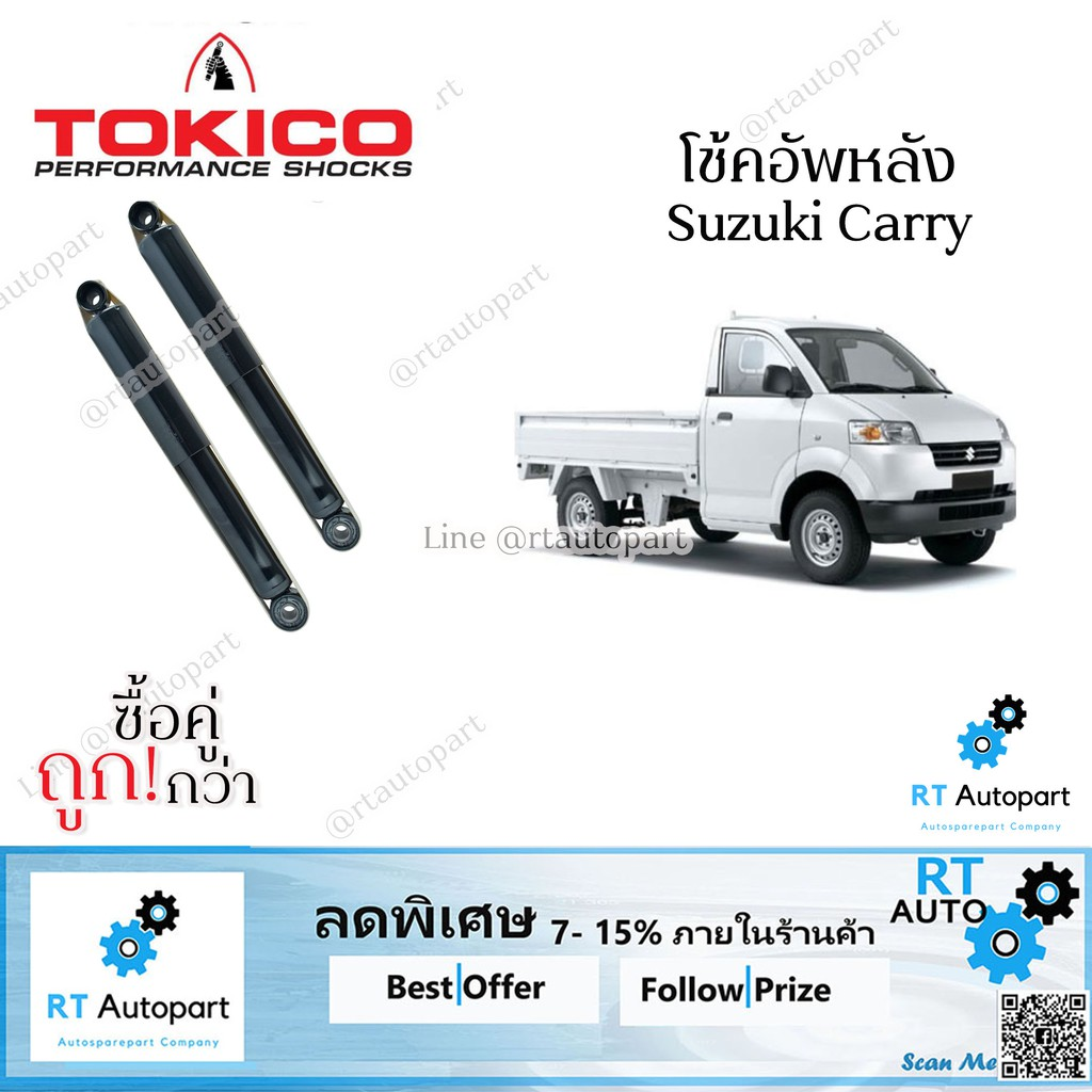 Tokico โช้คอัพหลัง Suzuki Carry ปี04-19 /โช๊คอัพหลัง โช้คหลัง Carry โช๊คหลัง Carry ซูซูกิ แครี่ โทคิโกะ