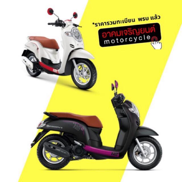 Arkommotorcycle Honda SCOOPY I CLUB 12 (ล้อแม็ก คอมบายเบรก Idling Stop) 2019