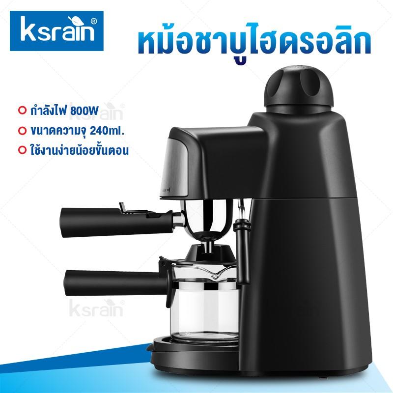 Ksrain เครื่องชงกาแฟ เครื่องชงกาแฟสด เครื่องทำกาแฟ เครื่องเตรียมกาแฟ อเนกประสงค์ เครื่องชงกาแฟอัตโนมัติ กำลังไฟ 80W ควา