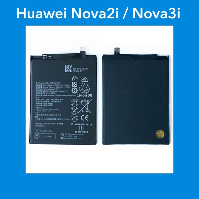แบตเตอรี่ Huawei Nova2i / Nova3i  / แบตมือถือ / รับประกัน3 เดือน