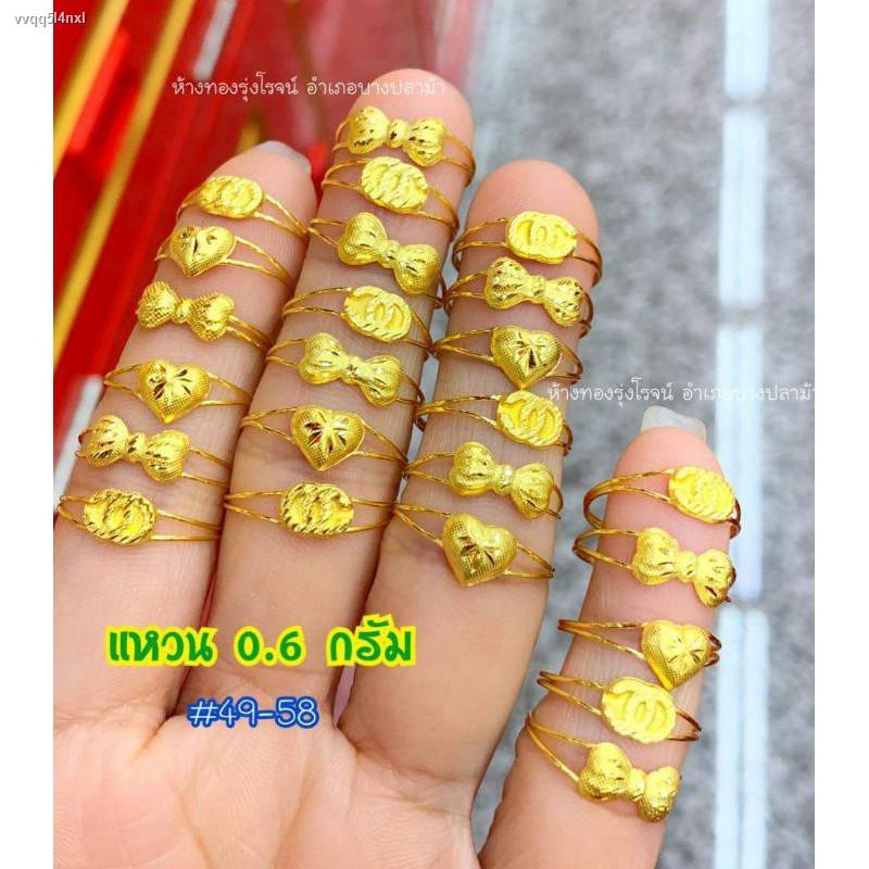 ราคาต่ำสุด♣❅✒เเหวนทอง  0.6 กรัม ทองเเท้ 96.5%+ใบรับประกัน