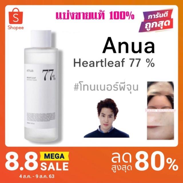 เเบ่งขายเเท้100%🔥โทนเนอร์พี่จุนAnua Heartleaf 77% Soothing Toner 250ml