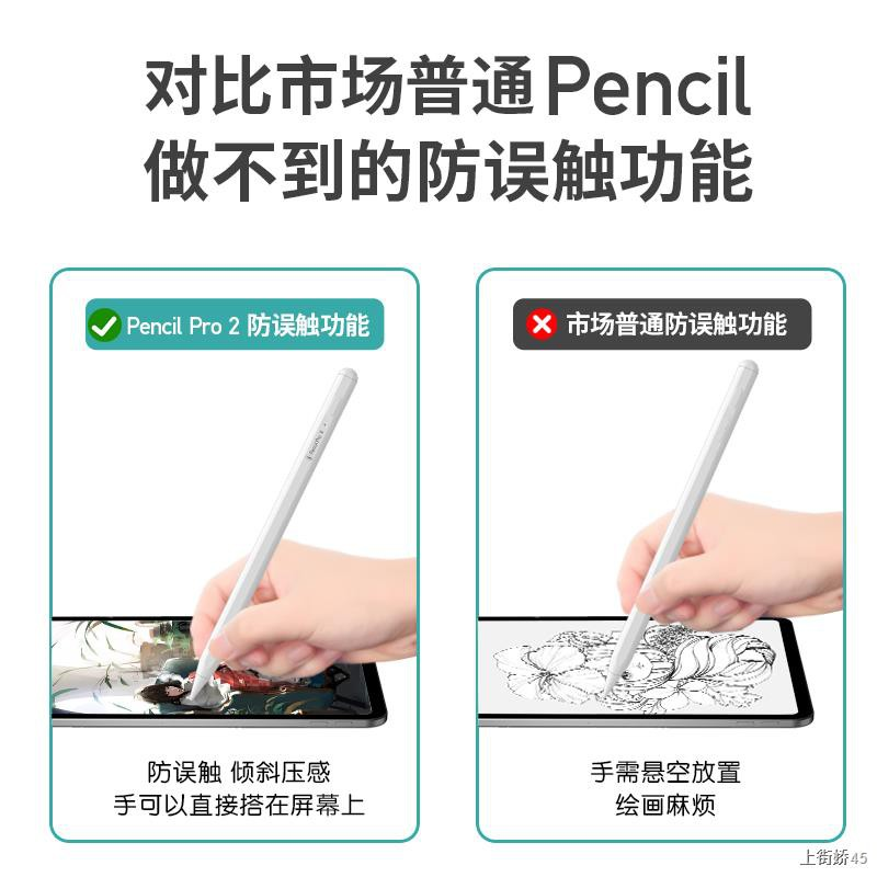 ✖❒ipad ปากกา Applepencil รุ่นที่ 1 Apple stylus ดินสอ 2 หน้าจอสัมผัส wiwu capacitive 6 ปากกาแท็บเล็ตที่ใช้งาน ปากกาสไตลั