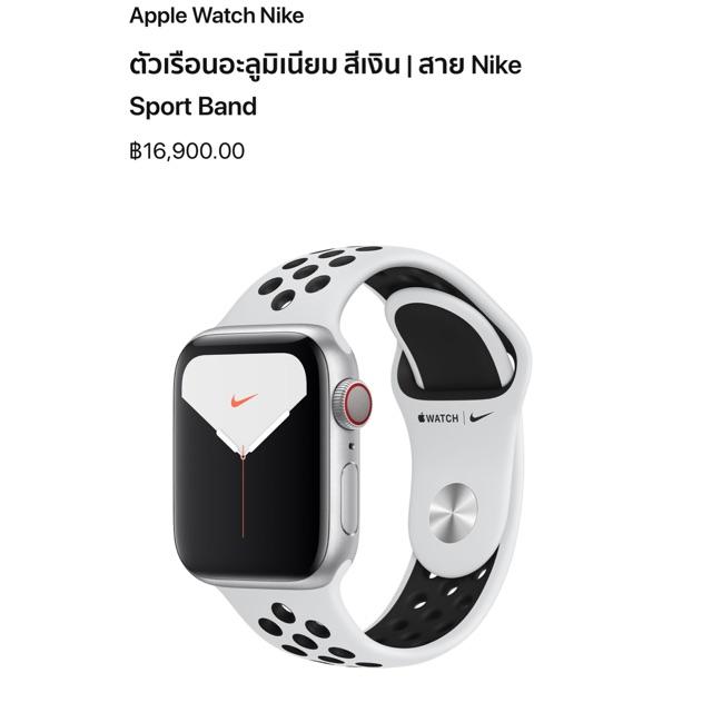 Apple Watch Series 5 GPS+Cellular 40mm Nike