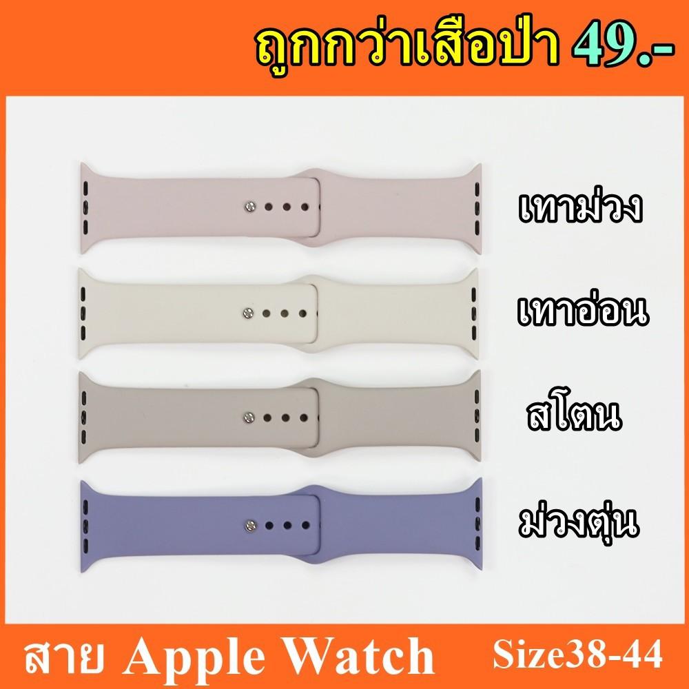 สาย applewatch สาย applewatch แท้ ❗️+ถูกกว่าเสือป่า+❗️ สาย Apple Watch Sport Edition มี26 สี