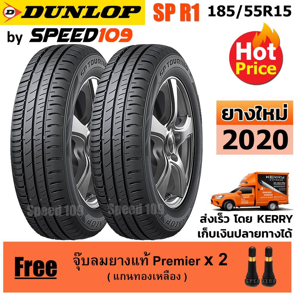 DUNLOP ยางรถยนต์ ขอบ 15 ขนาด 185/55R15 รุ่น SP TOURING R1 - 2 เส้น (ปี 2020)