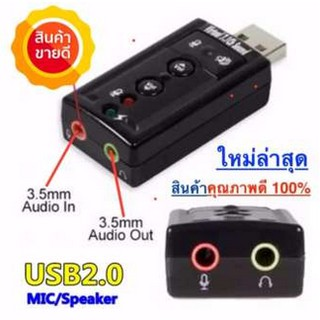 Di shop USB 2.0 3D Virtual 12Mbps External 7.1 Channel Audio Sound Card Adapter DH