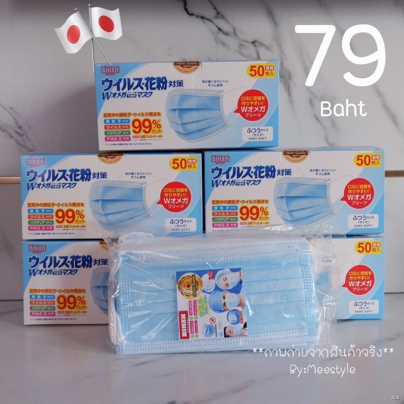 ™หน้ากากอนามัยBiken #นิ่มพิเศษ Japan Quality แท้100%