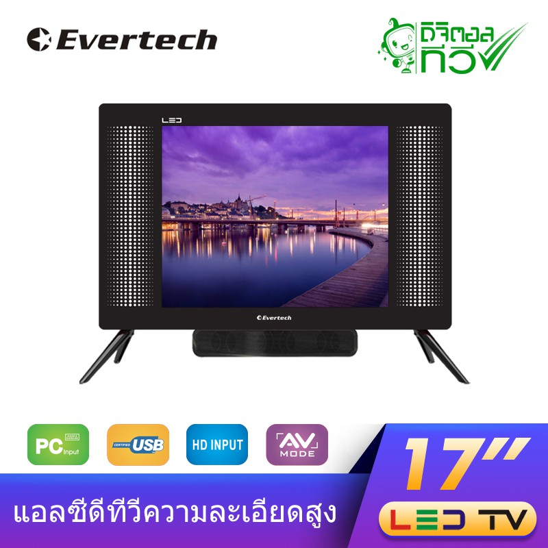 Evertech LED Digital TV 17 นิ้ว มีดิจิตอลทีวีในตัว HD หน้าจอกว้าง ดิจิตอลทีวี จอคอมพิวเตอร์ 12 VDC ประกัน1ปีค่ะ