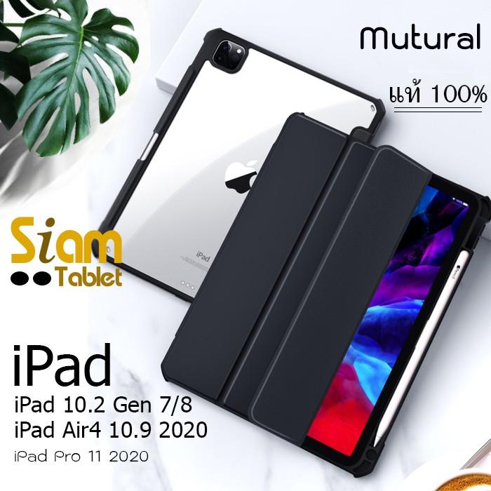 [ งานแท้ ] Mutural เคส iPad Air4 10.9 / Air 4 / Pro 11 2020 / 10.2 Gen 7 / 8 ไอแพด ขอบกันกระแทก มีช่องปากกา