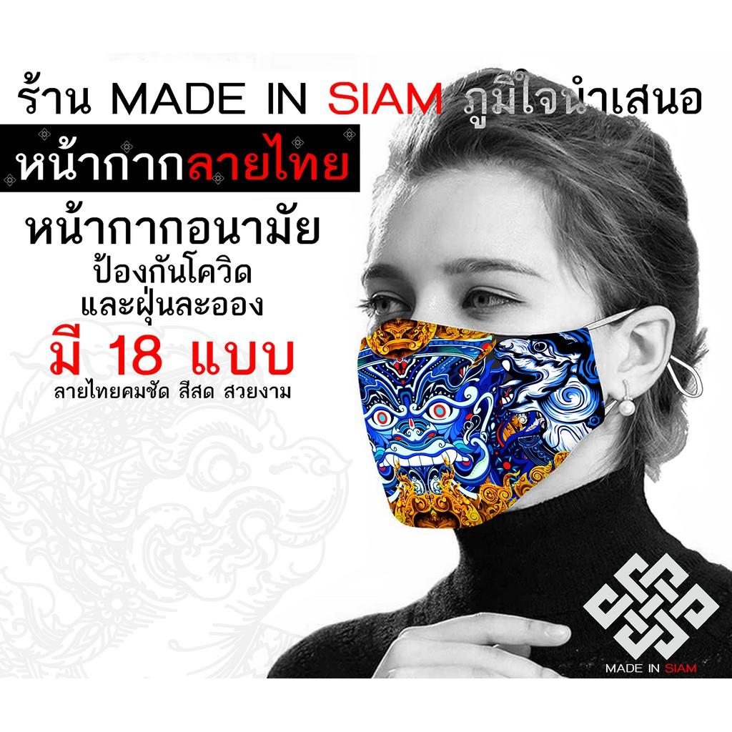 ใหม่ 👹 ผ้าปิดจมูกลายไทย 👹 รุ่นสายยาว 👹กรอง 3 ชั้น 👹 ลายหน้ายักษ์  👹