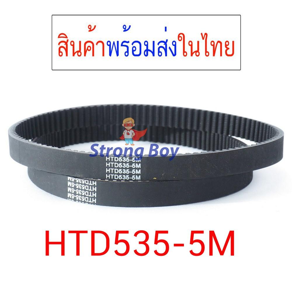 StrongBoy 5M535 สายพาน ขับเคลื่อน สำหรับสกู๊ตเตอร์ไฟฟ้า E-Scooter, escooter รุ่น 5M-535-15 สายพาน สกู๊ตเตอร์ 2050 T040