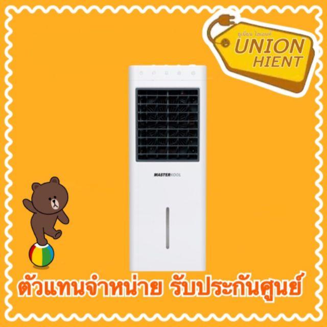 พัดลมไอเย็น Masterkool รุ่น Mik-14ex(ราคานี้สินค้ามีจำนวนจำกัด)(สินค้า 1 ชิ้นต่อ 1 คำสั่งซื้อ).