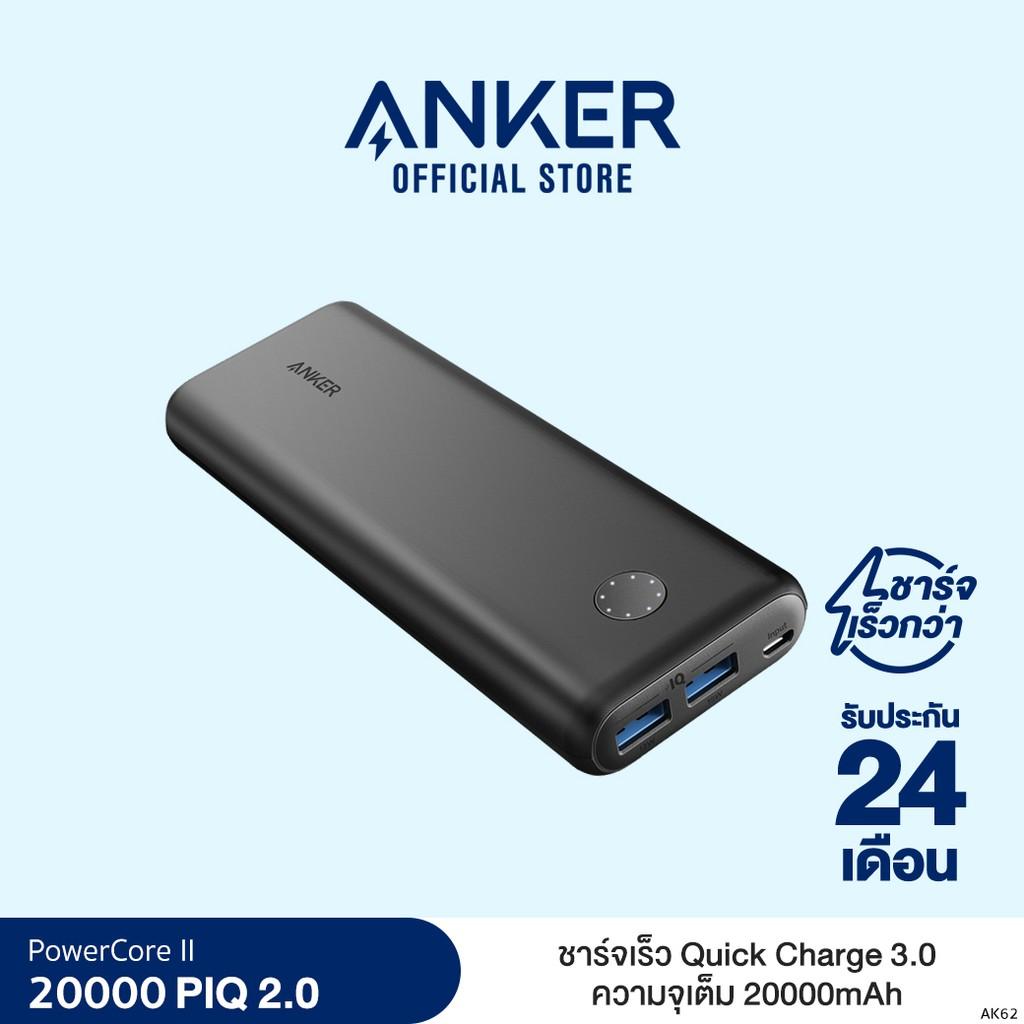 Anker PowerCore II 20000 Quick Charge ทั้งเข้าและออก Power Bank แบตสำรองชาร์จเร็ว ฟรี สายชาร์จ Micro USB พร้อมซองผ้า