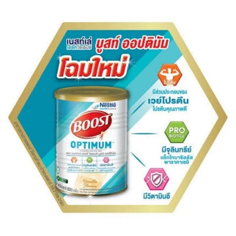 [ตรงจากร้านยา] Boost Optimum 800กรัม อาหารเสริมทางการแพทย์