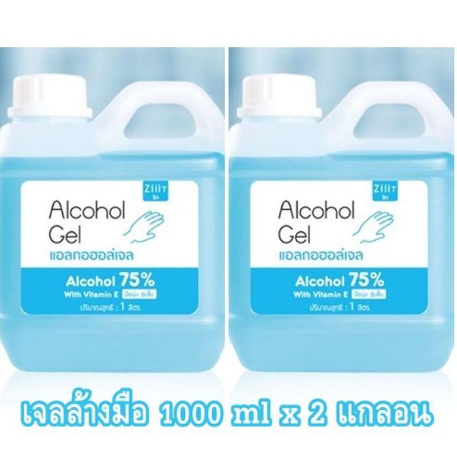 เจลล้างมือ 1000 ml (2 แกลลอน) แอลกอฮอล์เจล 75%