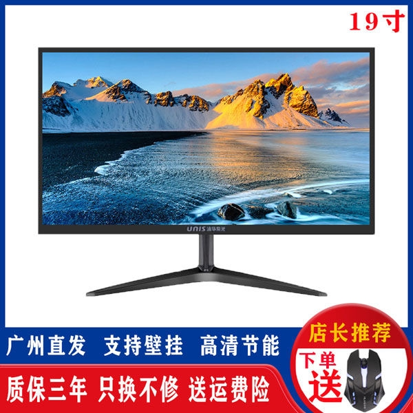Tsinghuaสีม่วงจอคอมพิวเตอร์ตั้งโต๊ะ19นิ้วVGAจอLCD