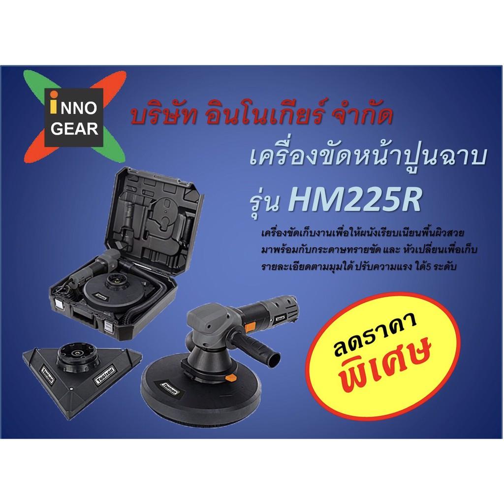 เครื่องขัดหน้าปูนฉาบ INNOGEAR รุ่น HM225R [ผ่อนชำระได้] [จัดส่งฟรี] [ออกใบกำ]กับภาษีได้
