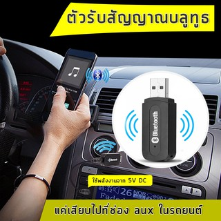 บลูทูธมิวสิค BT-163 USB Bluetooth Audio Music Wireless Receiver Adapter 3.5mm Stereo